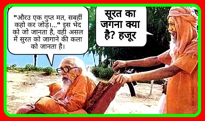 S16, What is the mystery of Ramayana and the awakening of Surat in Kabir speech? -महर्षि मेंहीं। सूरत का जगना क्या है? पर चर्चा करते गुरुदेव