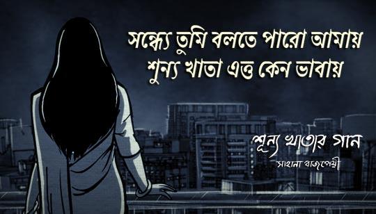 Shunya Khatar Gaan Lyrics by Sahana Bajpaie