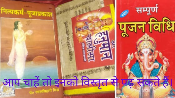daily pooja mantras 4book