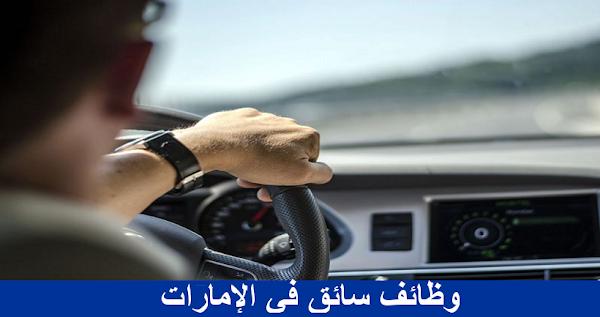 وظائف سائقين فى الامارات العربية المتحدة -  قدم طلبك الآن