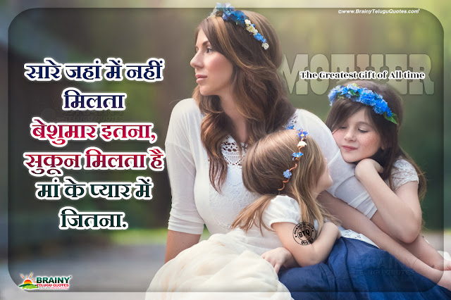 mother quotes in hindi, hindi mother shayari, best mother quotes in hindi, latest hindi mother quotes