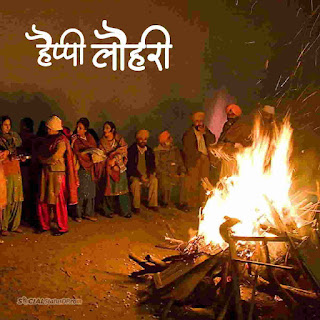Happy Lohri Punjabi Wishes, Happy Lohri Punjabi Status Dp, lohri wishes in punjabi, happy 1st lohri wishes, happy lohri wishes for wife, lohri quotes in punjabi, happy lohri 2019, lohri quotes in english, happy lohri 2020, happy lohri images, happy lohri 2020 images hd, happy lohri wishes, Lohri Messages
