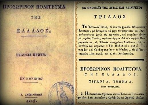 Κι όμως, η επικρατούσα θρησκεία στην Ελλάδα… κατοχυρώνει τις υπόλοιπες