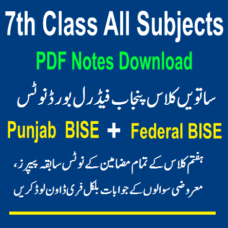 All Subjects 7th Class Punjab Federal Boards Notes Download In PDF