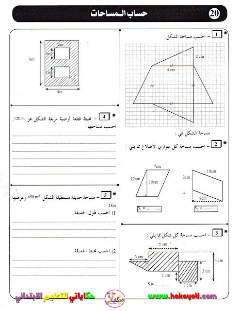 تمارين وحلول في الرياضيات للمستوى الخامس والسادس ابتدائي