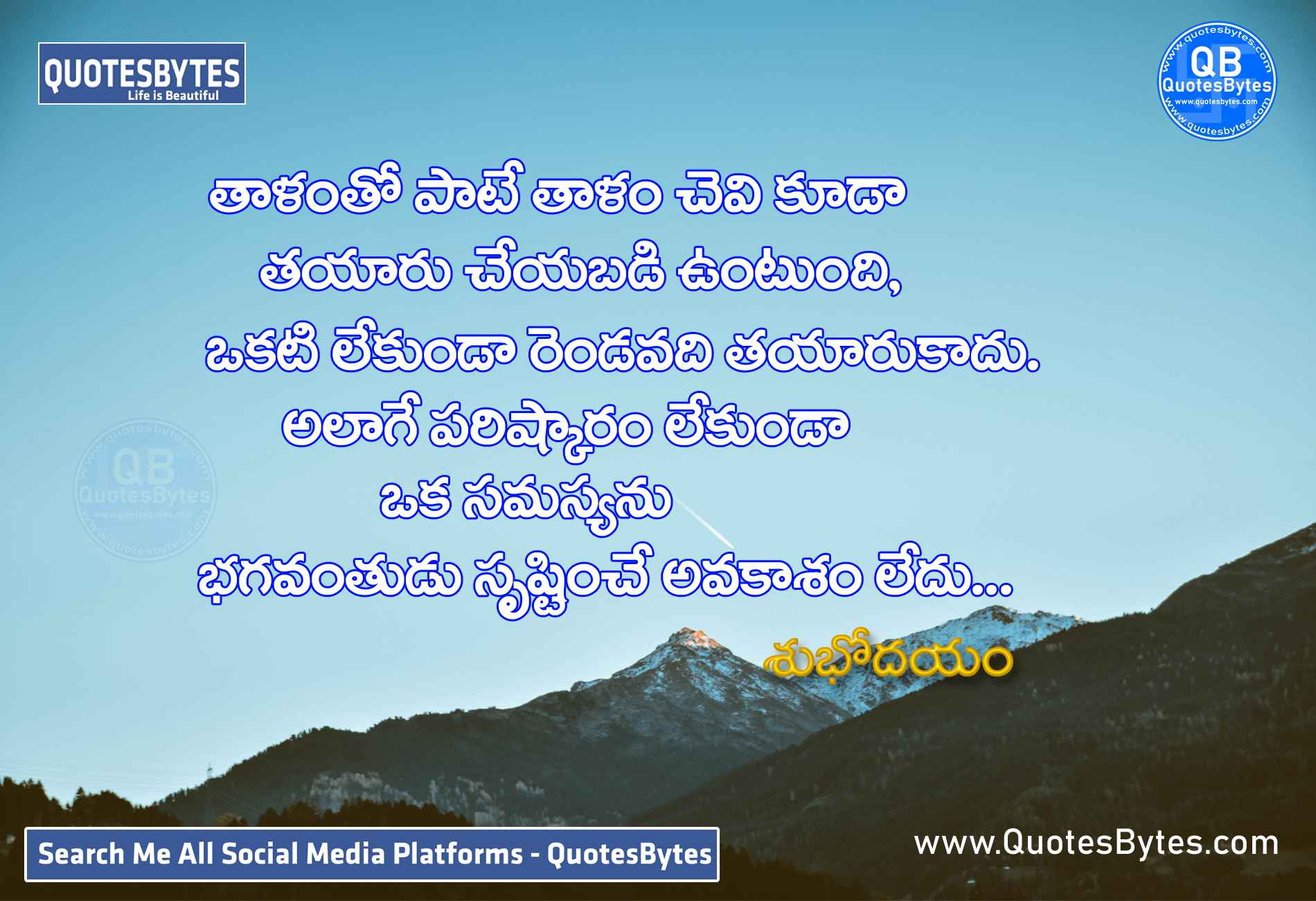 good morning images in telugu-good morning images with telugu quotes