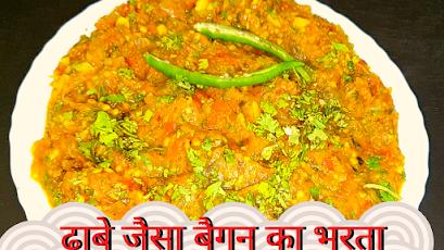 Baigan Ka Bharta Dhaba Style   ढाबे जैसा बैगन का भरता बनायें घर पर    How to make Baingan bharta