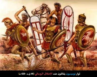 ثوار نوميديون يقاتلون الجيش الروماني
