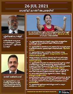 Daily Malayalam Current Affairs 26 Ju1 2021