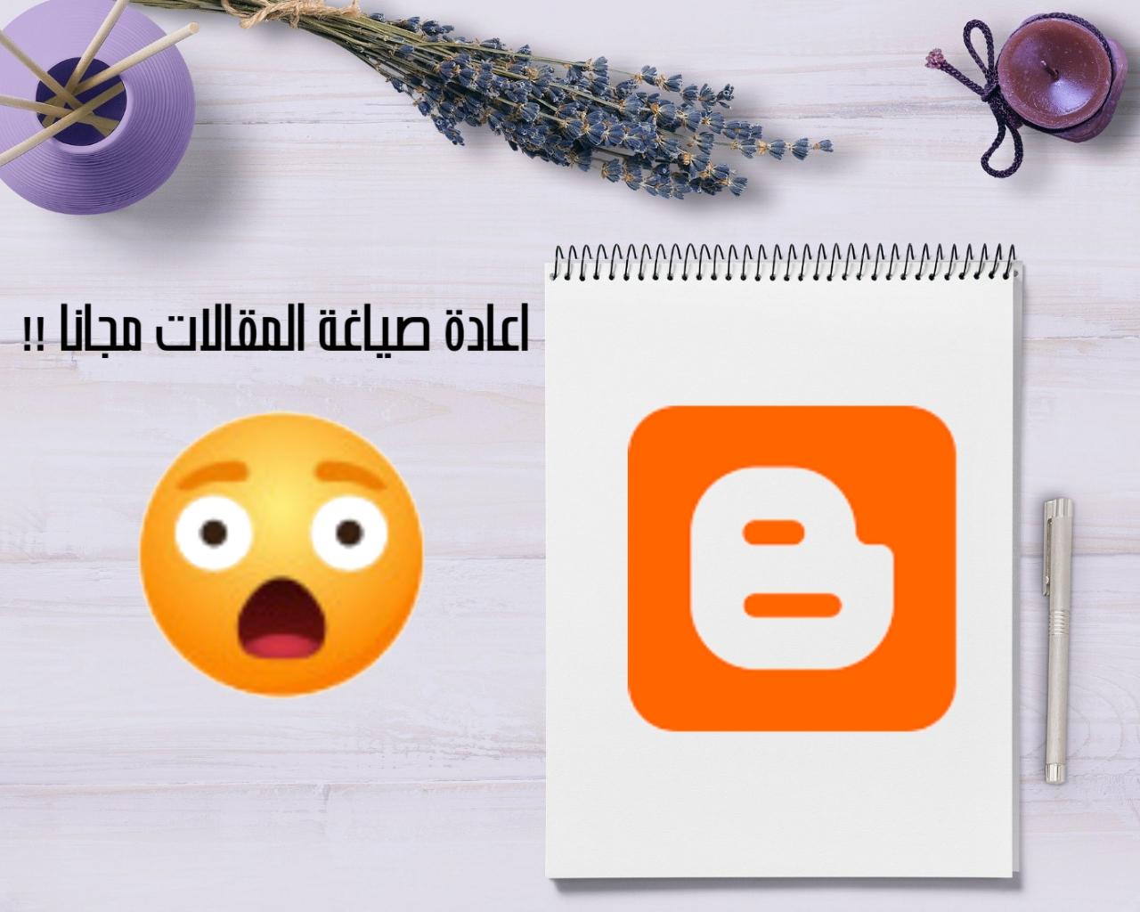 كيفية اعادة صياغة المقالات العربية اون لاين مجانا