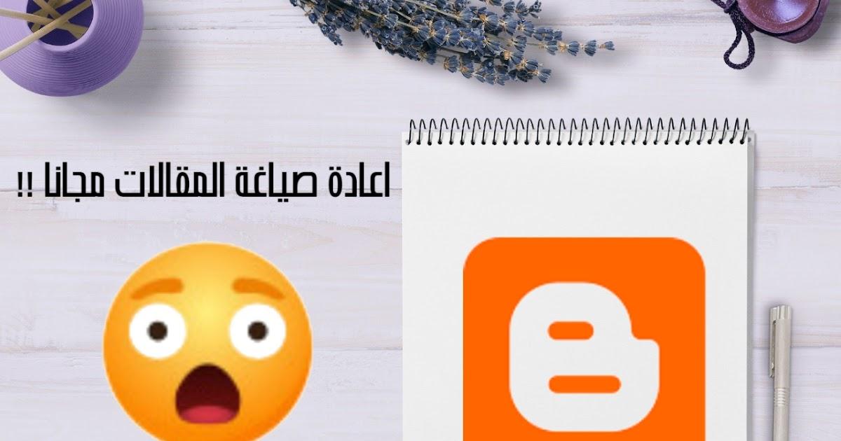 اعادة صياغة النص العربي مجانا