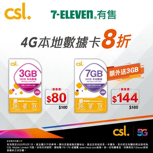 7-Eleven: 本地數據儲值卡震撼優惠 至9月1日