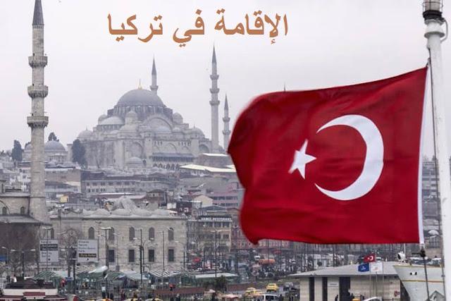 الإقامة في تركيا