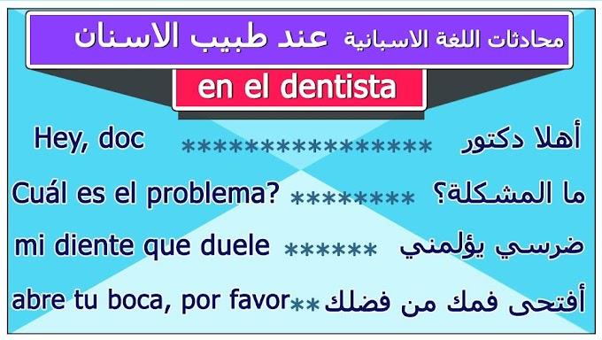 """محادثات اللغة الاسبانية :عند طبيب الاسنان """"en el dentista"""""""