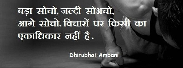 Best Motivational Quotes In Hindi Learningpoint