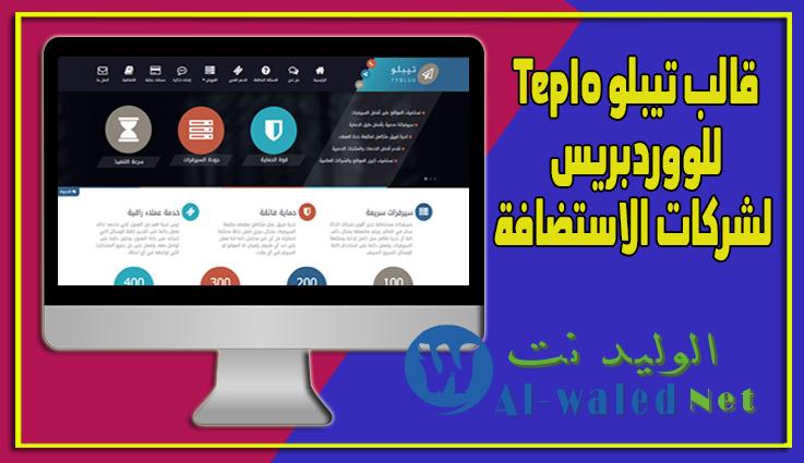 تحميل قالب تيبلو Teplo للووردبريس لشركات الاستضافة مجانا 2020
