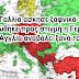 Η νέα κατάσταση στο «Μακεδονικό» φέρνει πόλεμο και στα βόρεια σύνορά μας