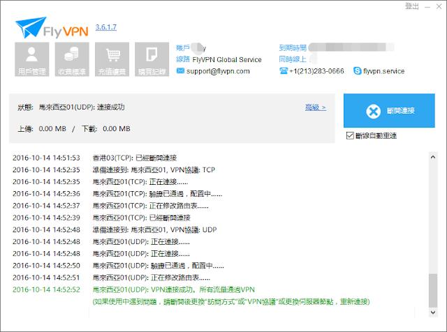用馬來西亞VPN 免費看RTM直播