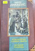 Чарльз Диккенс Приключения Оливера Твиста, Большие надежды книга