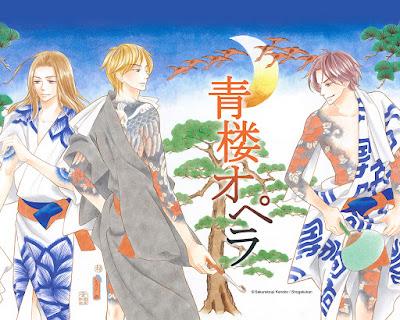 Seirou Opera de Kanoko Sakurakouji