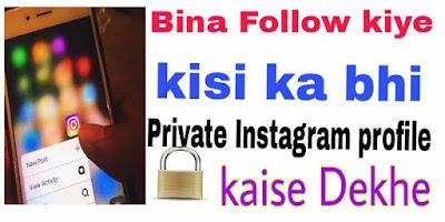 Bina Follow kiye Kisi ka bhi Private Instagram profile photo kaise Dekhe