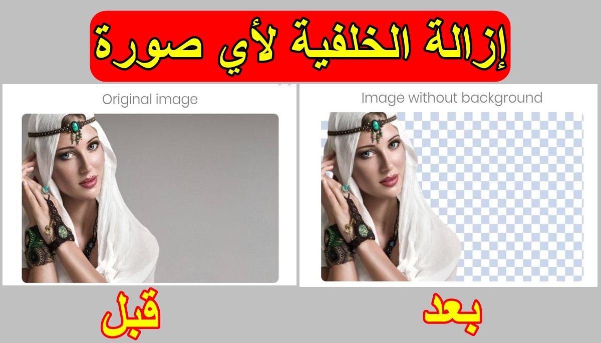 إزالة الخلفية Rmove Imag  Background | موقع مجاني لإزالة خلفيات الصور بضغطة واحدة فقط