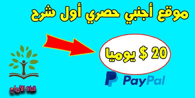 الربح من الانترنت للمبتدئين,الربح من الانترنت,ربح المال,كيفية الربح من الانترنت,ربح من الانترنت,الربح من الانترنت 2019,الربح من الانترنت مجانا,ربح المال من الانترنت,كيفية ربح 20 دولار,طرق الربح من الانترنت,الربح من اليوتيوب,الربح من النت
