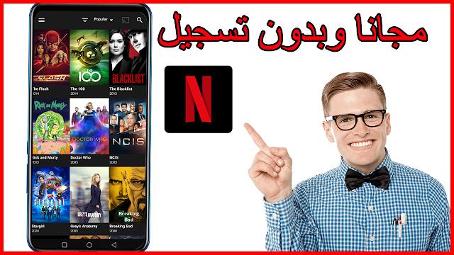 تحميل تطبيق نتفلكس netflix مهكر لمشاهدة الافلام والمسلسلات