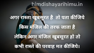 Suvichar images   Suvichar hindi image