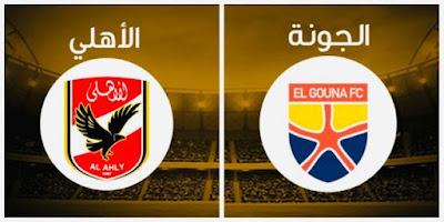 # مباراة الأهلي والجونة مباشر 30-4-2021 ماتش الأهلي و الجونة ضمن الدوري المصري