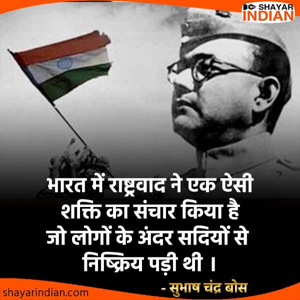 Netaji Subhas Chandra Bose : Quotes, Suvichar, Anmol Vachan, Biography, Jayanti in Hindi