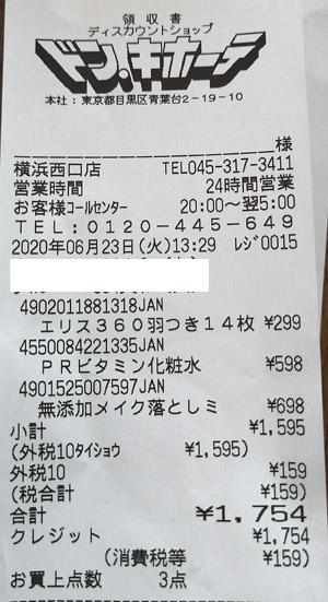 ドン・キホーテ 横浜西口店 2020/6/23のレシート