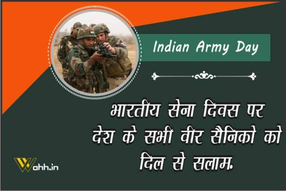 Indian Army Day  Status Hindi For Whatsapp
