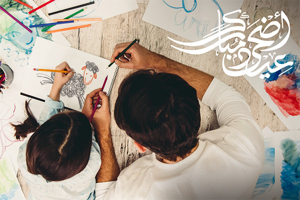 عيد اضحى مبارك ( كل عام وانتم بخير )