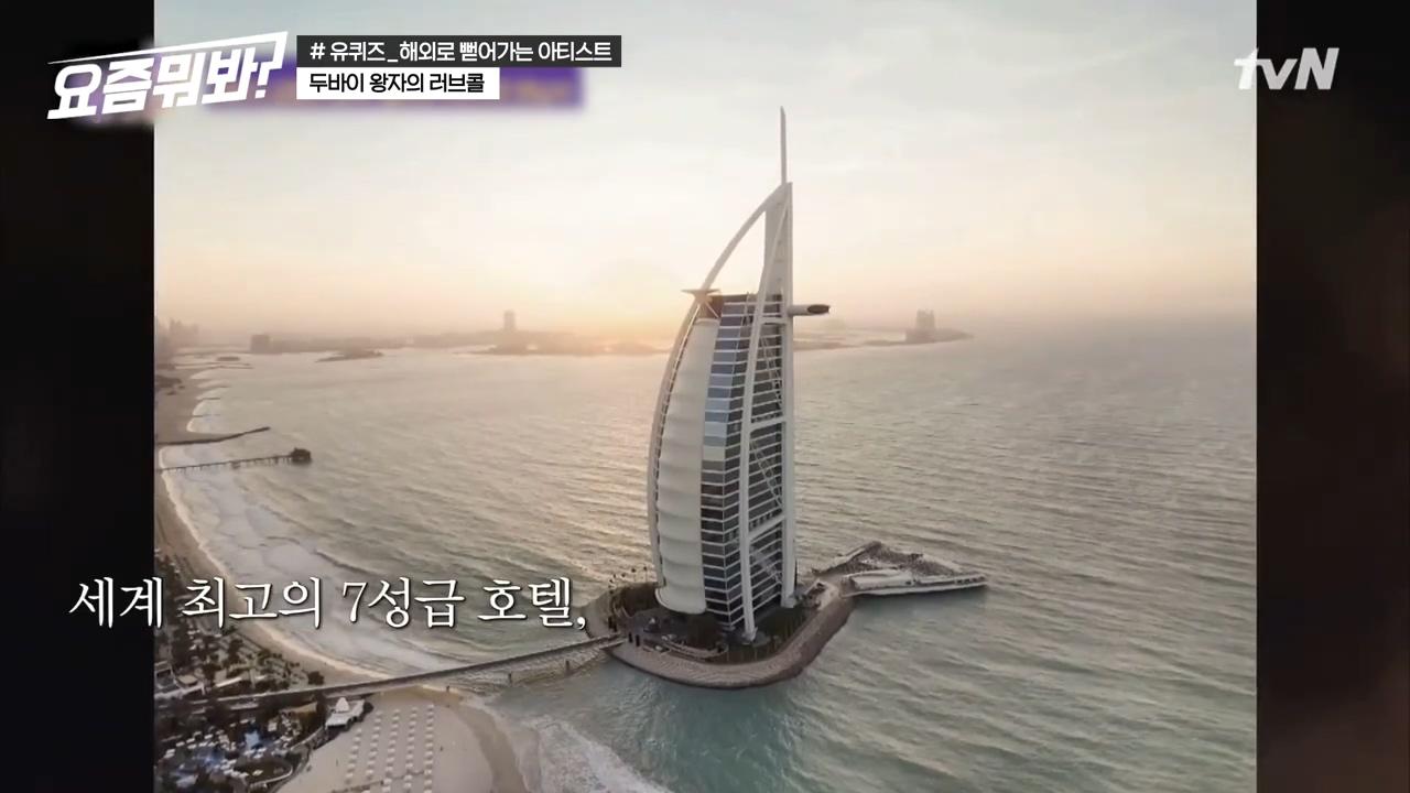 두바이 왕세자에게 초청받은 중심잡기의 달인