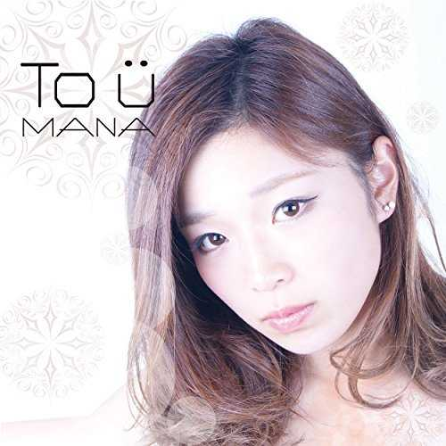 [MUSIC] MANA – To U (feat. KAWMAN) (2015.03.11/MP3/RAR)