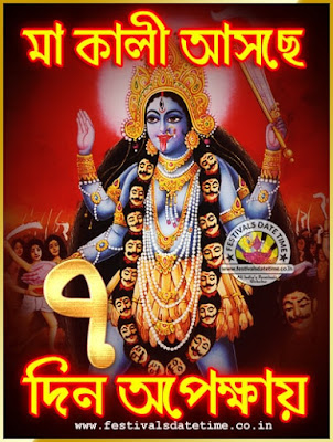 Kali Puja 7 Din Baki Wallpaper, Maa Kali Assche 7 Din Baki, Kali Puja Asche Wallpaper Download
