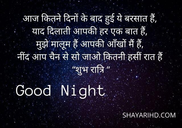 Images for Good Night Images Shayari in Hindi