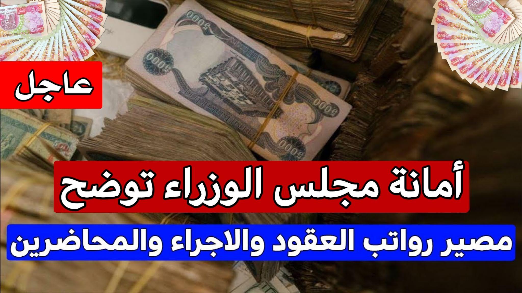 الأمانة العامة لمجلس الوزراء تصدر توضيحاً بشأن رواتب المحاضرين المجانيين اِتّخذ مجلس الوزراء، جميع الإجراءات الخاصة بتكييف الوضع القانوني والمالي للمُحاضرين المجّانيين في بغداد والمحافظات. ويأتي ذلك انطلاقاً من اهتمام الحكومة العراقية بإيصال الحقوق إلى مستحقيها، وبناءً على توافر المعطيات كافة بشأنهم. وجاءت الإجراءات العُليا من خلال إصدار قرارَيْ مجلس الوزراء (130 و 169 لسنة 2021) بتحديد الأجر الشهري الى المحاضرين المجانيين ، ممّن صدرت لهم أوامر إدارية، ومُباشرات سابقة من الذين بدؤوا بتقديم خدماتهم المجانية في 1/5/2020، على وفق الضوابط التي وضعتها وزارة التربية، وتوجيه وزارة المالية بإجراء المناقلات اللازمة ضمن التخصيصات المعتمدة في قانون الموازنة العامة الاتحادية لجمهورية العراق لسنة/ 2021، على أن يُنفّذ اعتباراً من 1/1/2021. وقد باشرت الوزارة ومديريات التربية في المحافظات، بإجراءات التعاقد وصرف المستحقات المالية لمستحقيها من المحاضرين، بعد أن توافرت السيولة المالية. وبشأن ما يرد إلى الأمانة العامة لمجلس الوزراء، من مناشدات كثيرة تخصّ شمول المحاضرين المجانيين بقرار مجلس الوزراء رقم (130)؛ فهي توضّح أنّها غير معنية بالأمر، وبإمكان المحاضرين المجانيين مراجعة وزارة التربية ومديريات التربية في المحافظات، للاستفسار والحصول على المعلومات. الأمانة العامة لمجلس الوزراء 26 آب 2021 لمزيد تابعوآ على قناة التلكرام ضغط هنا ********************* قنوات ومواقع التواصل الاجتماعي الرسمية لموقع وظائف وأخبار العراق تابعنا باي مكان تريد حيث المصداقية والحقيقة في النشر اولا باول وهذه هي المواقع الرسمية اختر ما تريد . . . القناة الرسمية على اليوتيوب أضغط هنا . الموقع الرسمي على الانترنت أضغط هنا . الصفحة الرسمية على موقع الانستكرام أضغط هنا . القناة على التلكرام أضغط هنا . صفحة الفيس بوك الرسمية أضغط هنا . تطبيقنا على السوق بلي أضغط هنا . كروب موقع وظائف وأخبار العراق على التليكرام الرسمي التعليمي أضغط هنا . . -------------------------------- . . موقع وظائف وأخبار العراق . . التعريف بالموقع : هذا الموقع تابع لقناة هل تعلم؟أخبار بشكل رسمي وكل ما ينشر في الموقع يخضع للمراقبة وموقع وظائف وأخبار العراق غير مسؤول عن التعليقات على المواضيع كل شخص مسؤول عن نفسه عند كتابة التعليق بحيث لا يتحمل مو
