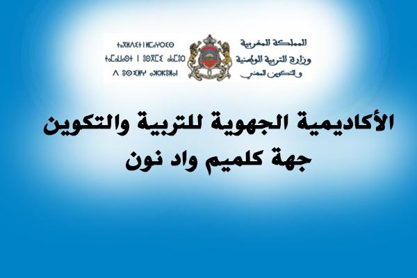 تكليف السيد عبد العاطي الأصفر مدير مديرية سيدي إفني بصفة مؤقتة مديرا للأكاديمية الجهوية للتربية والتكوين كلميم واد نون.