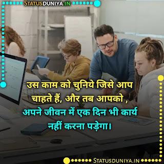 Sarkari Naukri Shayari Status For Whatsapp, उस काम को 🚶चुनिये जिसे आप चाहते हैं, और तब आपको , अपने जीवन में एक दिन भी कार्य नहीं करना पड़ेगा।🙏