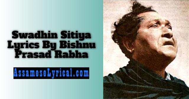 Swadhin Sitiya Lyrics