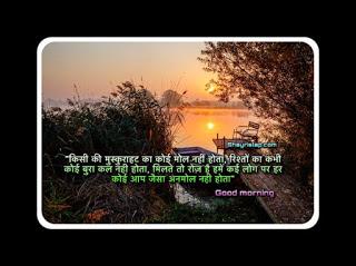 Is morning ki image mai hmne good morning shayari ko joda hai.