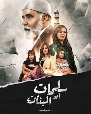 """مسلسل """"سلمات ابو البنات """" الحلقة 2 لـ رمضان 2020 بـ جودة عالية و بدون اعلانات"""