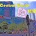 曼谷Central World购物攻略解读(附地图)