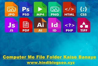 Computer Me File Folder Kaise Banaye
