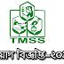 TMSS niyog biggopti 2019 । newbdjobs.com