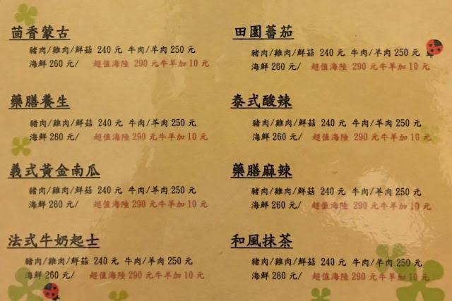 23262133 1625635480831050 265265513 o - 台中龍井│板田精緻小火鍋。什麼口味的火鍋都不稀奇,但是你有吃過抹茶火鍋嗎?