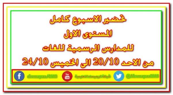 تحضير الاسبوع للمستوى الأول للمدارس الرسمية للغات من يوم الاحد 20 أكتوبر حتى الخميس 24 اكتوبر