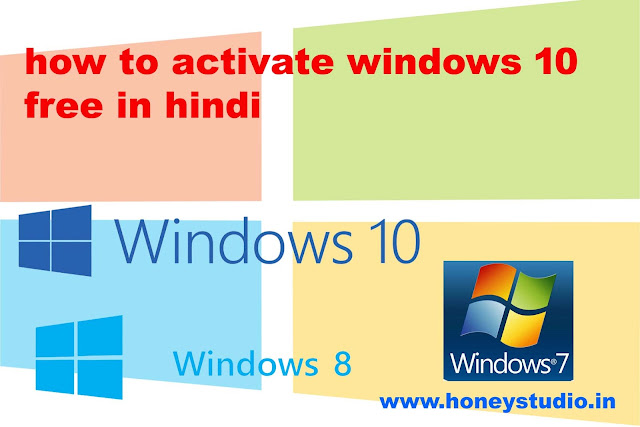 window ko kaise activate kre ,how to activate windows 10 free in hindi